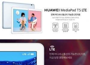 화웨이 미디어패드 T5 태블릿PC
